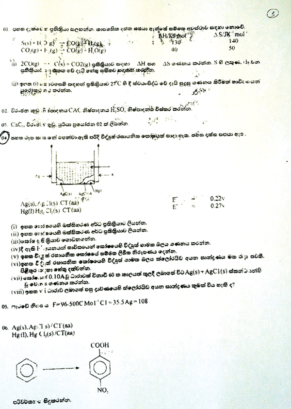 Probe into gce al chemistry paper leak daily news the handout containing several questions that appeared in the exact form as in the second chemistry question paper in the gce advanced level examination malvernweather Choice Image