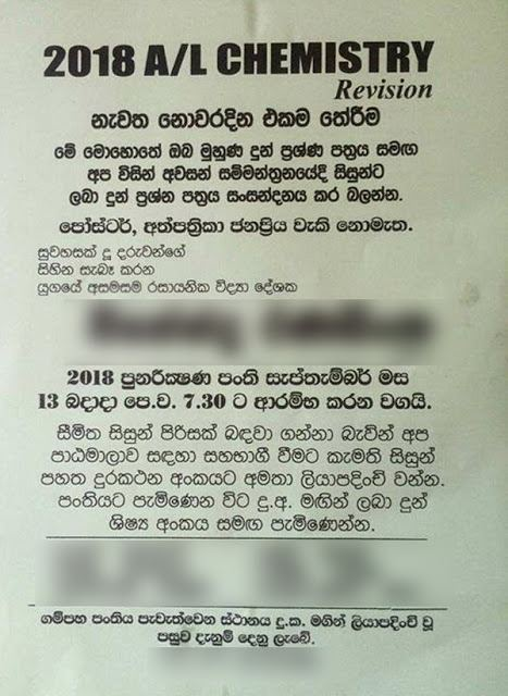 Police on the lookout for Gampaha tuition master who leaked exam papers