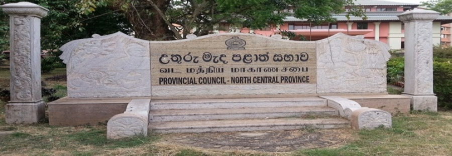 North Central Provincial Council blocked by protesting unemployed graduates