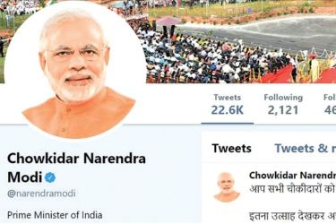 Prime Minister's Narendra Modi's twitter handle was changed to 'Chowkidar Narendra Modi' .