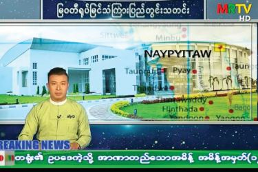 This screengrab provided via AFPTV and taken from a broadcast by Myanmar Radio and Television (MRTV) in Myanmar yesterday shows the announcement of a one-year State of Emergency in the country. - AFP